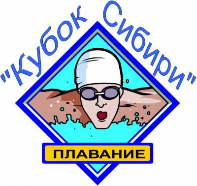Кубок Сибири. 3 этап. 2016